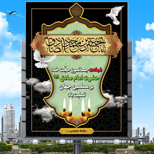 طرح لایه باز شهادت امام صادق (علیه السلام)
