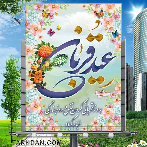 دانلود طرح لایه باز بنر عید سعید قربان