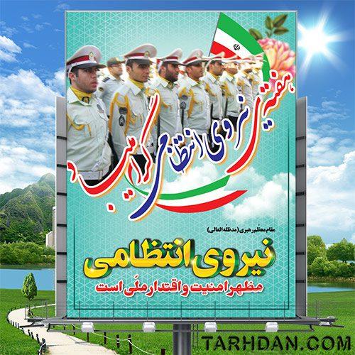 بنر لایه باز هفته ی نیروی انتظامی
