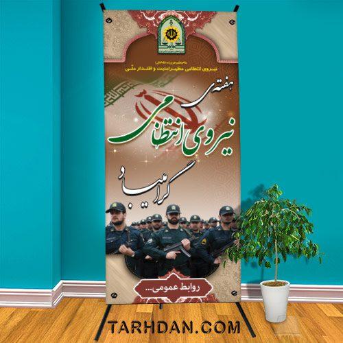 دانلود طرح لایه باز قدی هفته نیروی انتظامی