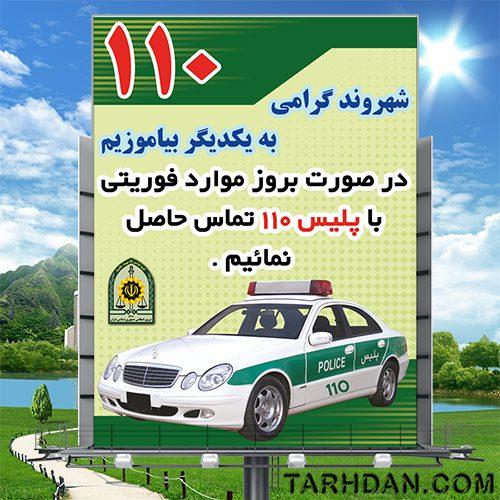 دانلود طرح لایه باز هفته نیروی انتظامی