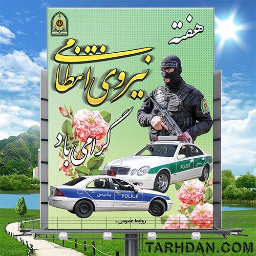 دانلود طرح لایه باز هفته ی نیروی انتظامی