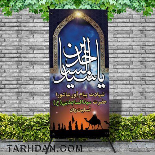 دانلود فایل لایه باز شهادت امام زین العابدین (ع)