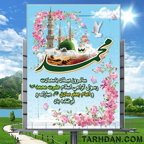 دانلود بنر لایه باز ولادت حضرت محمد (ص)