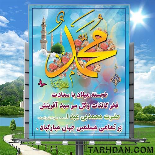 دانلود طرح بنر ولادت حضرت محمد (ص)