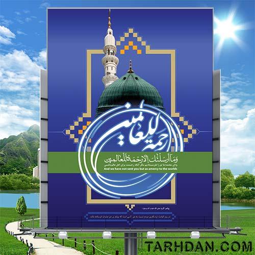 دانلود پوستر لایه باز ولادت حضرت محمد (ص)