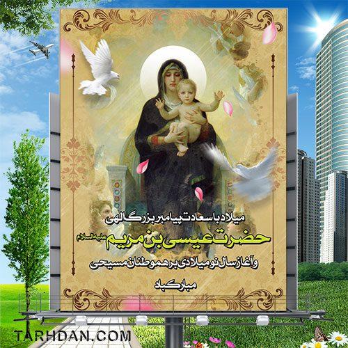 دانلود بنر میلاد حضرت مسیح(ع) و آغاز سال نو میلادی
