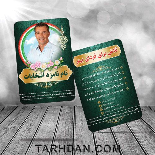 دانلود طرح لایه باز کارت ویزیت انتخابات مجلس
