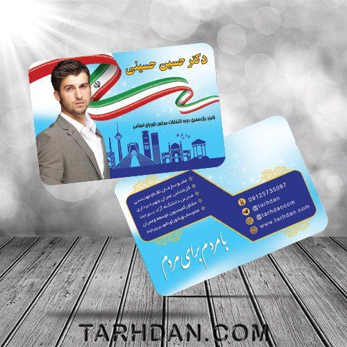 دانلود طرح psd کارت ویزیت انتخابات شورای شهر