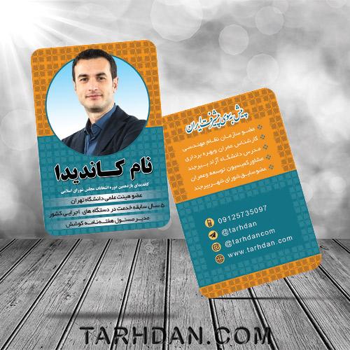 دانلود کارت ویزیت نامزد انتخابات مجلس شورای اسلامی