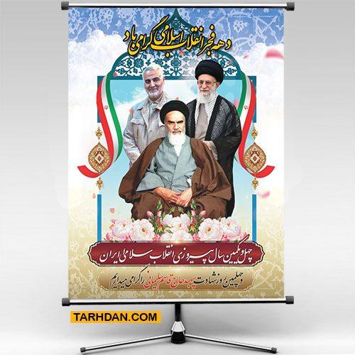 دانلود بنر دهه فجر و چهلمین روز شهادت سردار سلیمانی