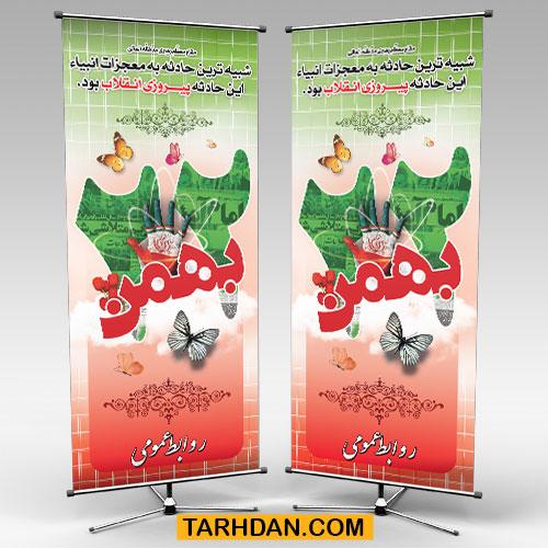 دانلود طرح لایه باز استندی 22 بهمن