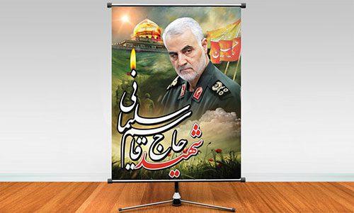 طرح لایه باز سردار شهید حاج قاسم سلیمانی