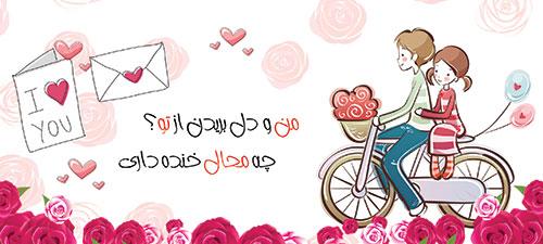 دانلود طرح ماگ ولنتاین و روز عشق -