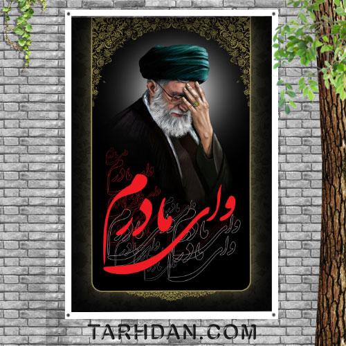 دانلود طرح پوستر لایه باز شهادت حضرت زهرا (س)