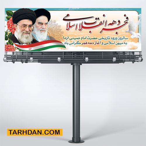 دانلود پلاکارد دهه فجر و سالروز ورود امام خمینی (ره) به ایران