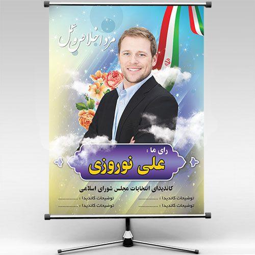 دانلود پوستر لایه باز کاندیدای انتخابات
