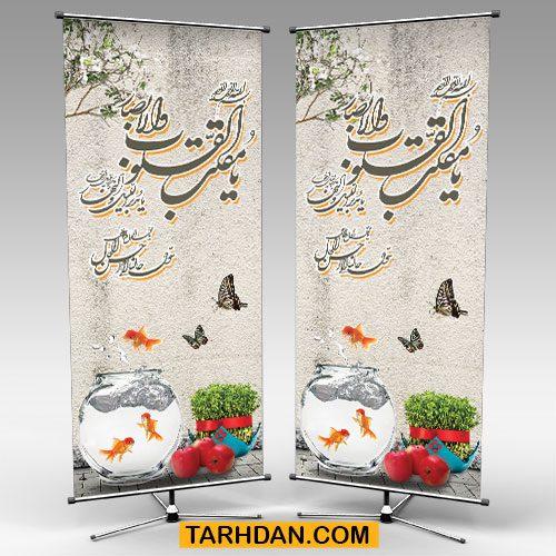 دانلود طرح لایه باز استندی عید نوروز