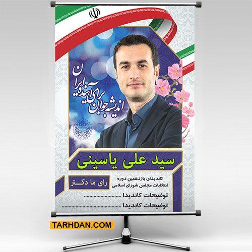دانلود پوستر لایه باز کاندیدای انتخابات مجلس
