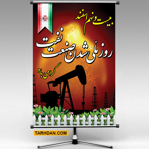 دانلود طرح لایه باز بنر روز ملی شدن صنعت نفت