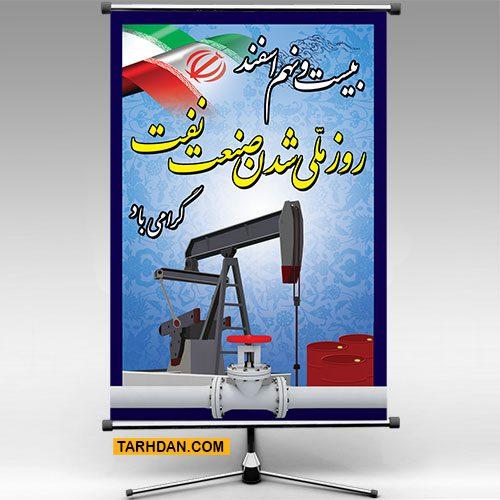 دانلود طرح لایه باز روز ملی شدن صنعت نفت