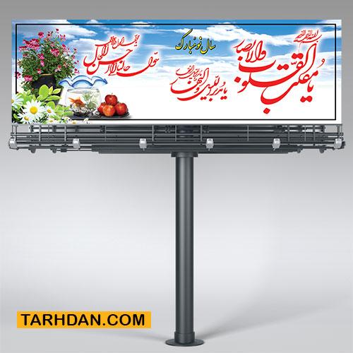 دانلود طرح لایه باز پلاکارد بنر عید نوروز