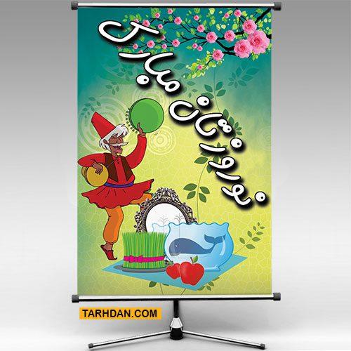 دانلود طرح پوستر عید نوروز