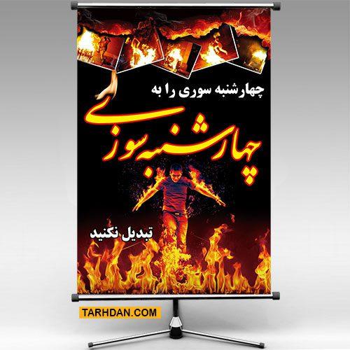 دانلود فایل لایه باز بنر چهارشنبه سوری