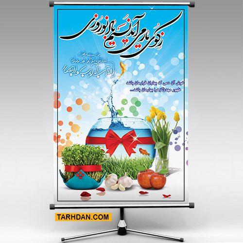 دانلود پوستر عید نوروز