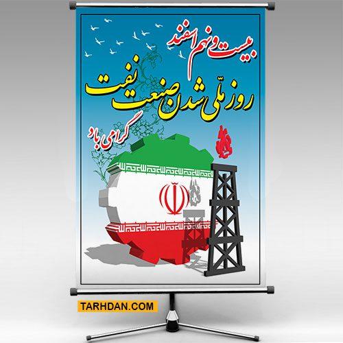 دانلود پوستر لایه باز روز ملی شدن صنعت نفت