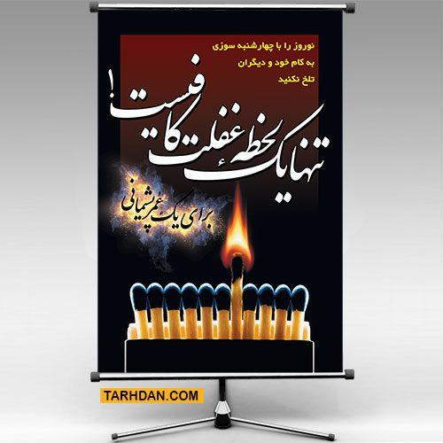 دانلود پوستر لایه باز چهارشنبه سوری
