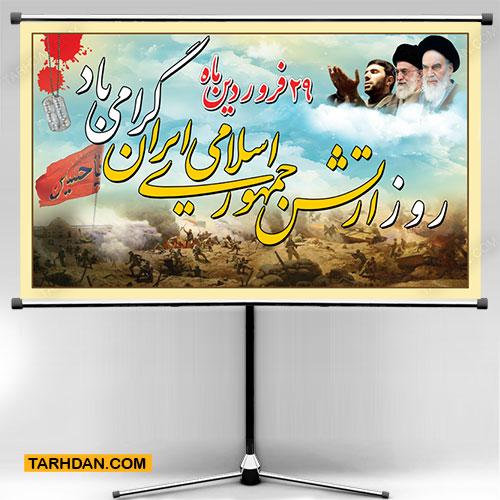 دانلود طرح لایه باز بنر روز ارتش جمهوری اسلامی ایران