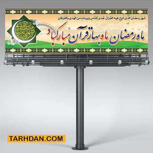 دانلود طرح پلاکارد ماه رمضان