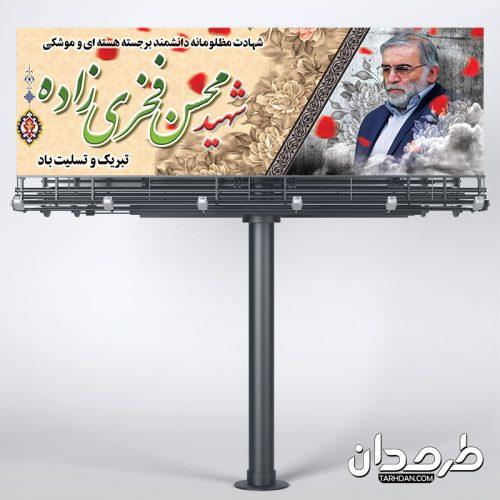 دانلود طرح لایه باز پلاکارد شهید محسن فخری زاده