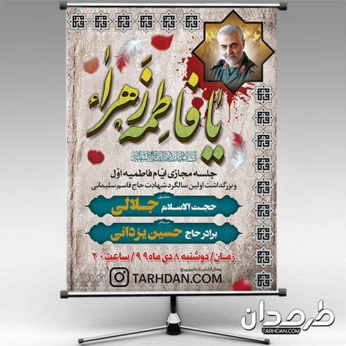 طرح بنر عزاداری ایام فاطمیه و سالگرد شهادت سردار سلیمانی