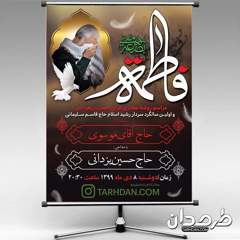 طرح لایه باز عزاداری ایام فاطمیه و سالگرد شهادت سردار سلیمانی