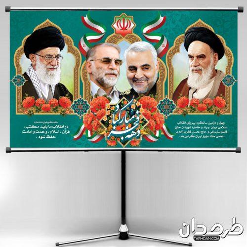 طرح بنر دهه فجر سردار سلیمانی و شهید فخری زاده