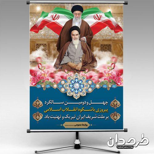 طرح بنر لایه باز سالروز پیروزی انقلاب اسلامی ایران