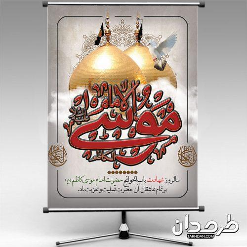 طرح لایه باز شهادت امام کاظم علیه السلام