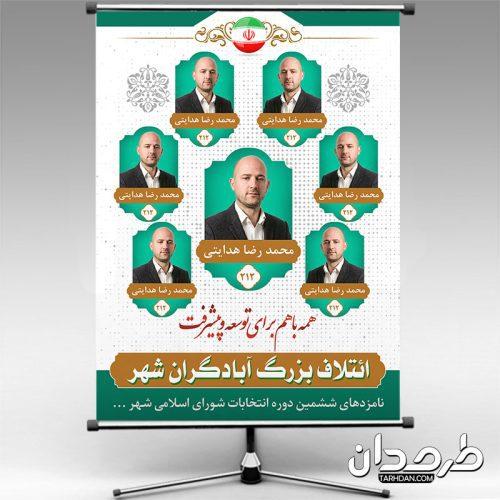 بنر ائتلاف کاندیدای انتخابات شورای شهر