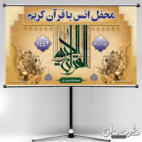 طرح بنر محفل انس با قرآن