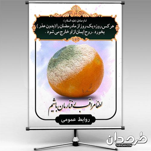طرح پوستر روزه خواری رمضان