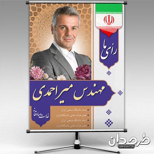 طرح پوستر کاندیدای انتخابات