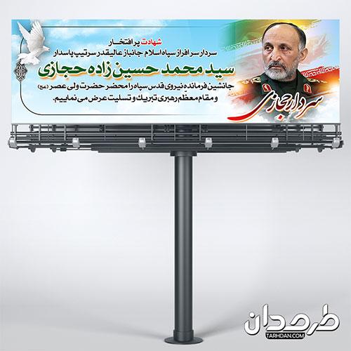 پلاکارد لایه باز شهادت سردار حجازی