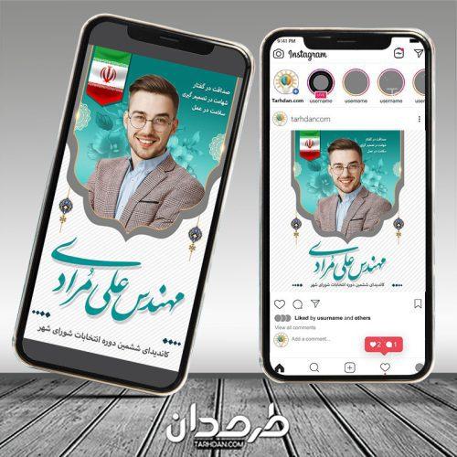 اینستاگرام انتخابات شورای شهر