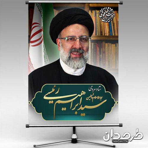 بنر ستاد مردمی حجت الاسلام رئیسی