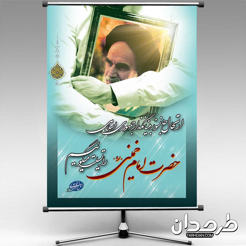 بنر لایه باز ارتحال امام خمینی