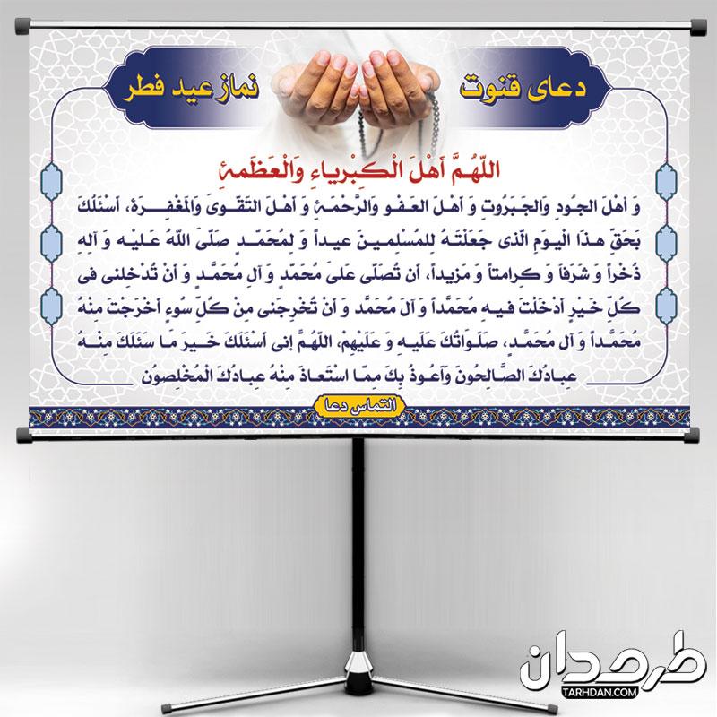 بنر لایه باز دعای قنوت نماز عید فطر
