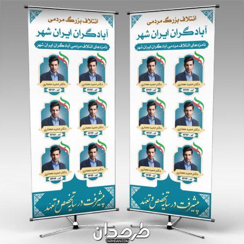طرح استند ائتلاف انتخابات شورای شهر