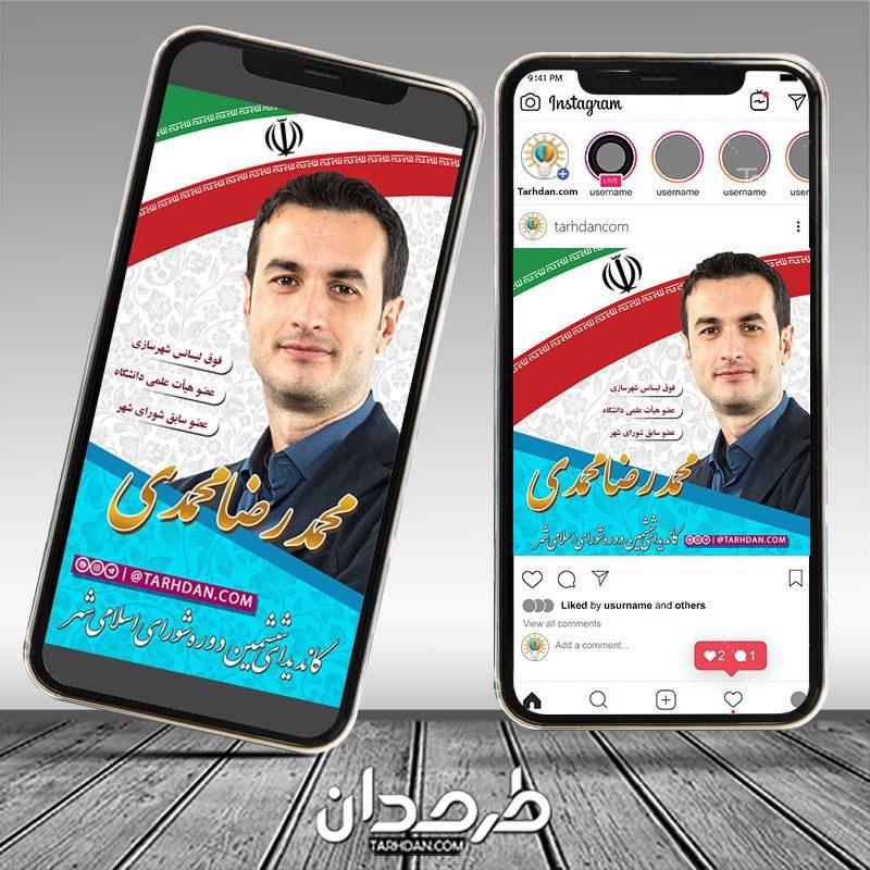 طرح اینستاگرام انتخابات شورای اسلامی شهر
